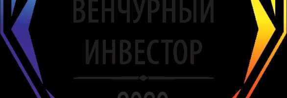 Победители Национальной премии «Венчурный инвестор» 2020
